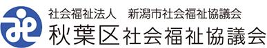 新潟県 秋葉区社会福祉協議会ホームページ