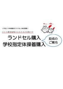 文書1-001(3)