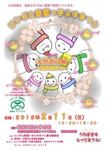 秋葉っ子ふゆまつり2018ポスター最終-001