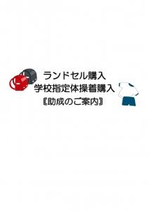 改:助成事業チラシ-001