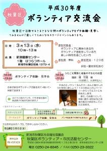 交流会チラシ(一般用)_page-0001
