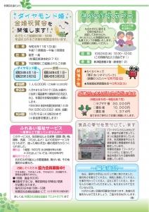 33社協だより_pages-to-jpg-0004