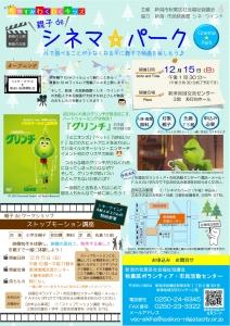 ちらし(表カラー)_page-0001