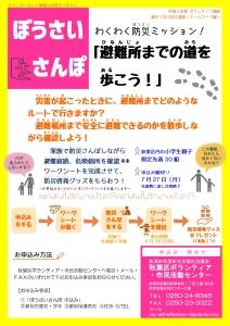 親子防災チラシ(防災さんぽ)_page-0001