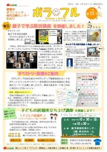 【完成】23号_page-0001