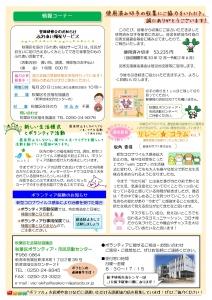 【完成】23号_page-0002