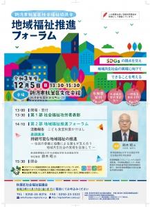 地域福祉推進フォーラム_2021 ポスター