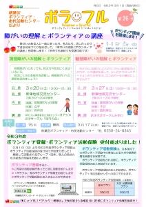 【完成】26号(R3.3)_page-0001