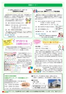 【完成】R3.5月_page-0002