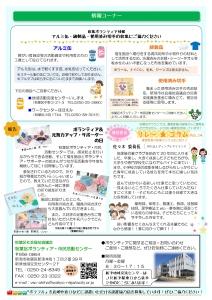 【完成】R3.7月_page-0002