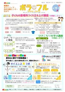 【完成】R3.7月_page-0001