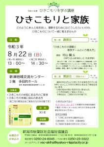 チラシ(ひきこもり講座)_page-0001
