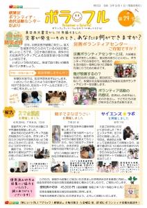 【完成】29号_page-0001